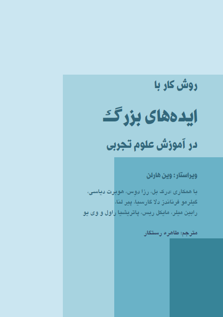 Big Ideas Farsi Cover
