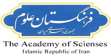 Academy of Sciences of the Islamic Republic of Iran Logo