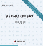 Working with Big Ideas - Chinese Cover
